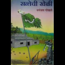 सत्तेची खेळी – Animal Farm या जॉर्ज ऑरवेल लिखित गाजेलेल्या कादंबरीचा स्वैर अनुवाद.