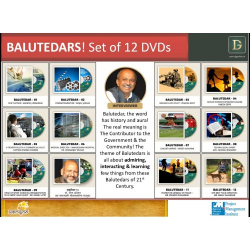 Balutedar - Set of 12 DVDs